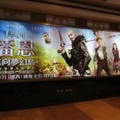 Movie, Pan / 潘恩:航向夢幻島 / 小飞侠:幻梦启航 / 小飛俠:魔幻始源, 廣告看板, 喜滿客影城