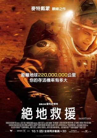 Movie, The Martian / 絕地救援 / 火星救援 / 火星任務, 電影海報