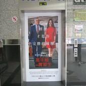 Movie, The Intern / 高年級實習生 / 实习生 / 見習冇限耆, 廣告看板, 百老匯影城