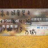 Movie, The Intern / 高年級實習生 / 实习生 / 見習冇限耆, 電影票