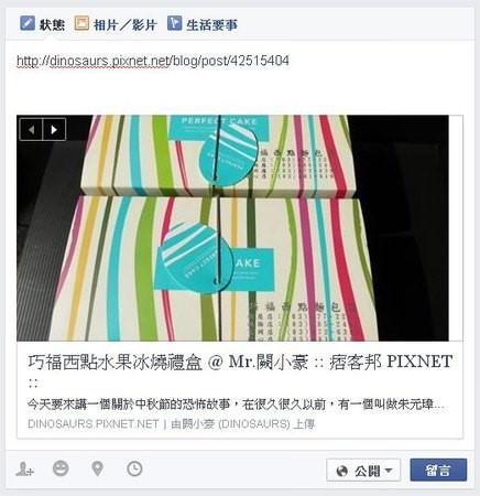 臉書(Facebook), 動態, 新功能, 轉貼連結多張圖片