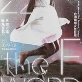 第22屆台灣國際女性影展, 手冊, 封面