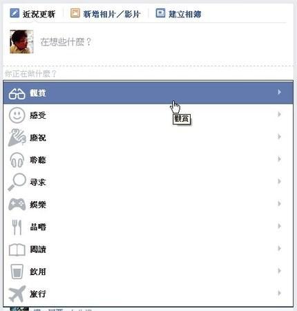 臉書(Facebook), 動態, 發表動態