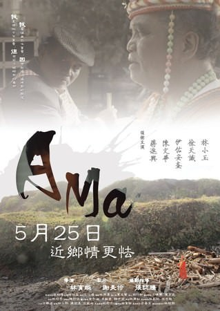 公視, 迷你4U電影院, A-MA, 影片海報