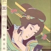 Comic, 百日紅 / さるすべり, 漫畫封面