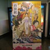 Movie, 百日紅~Miss HOKUSAI~ / 百日紅 / Miss Hokusai, 廣告看板, 特映會