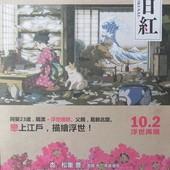 Movie, 百日紅~Miss HOKUSAI~ / 百日紅 / Miss Hokusai, 電影DM