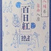 Movie, 百日紅~Miss HOKUSAI~ / 百日紅 / Miss Hokusai, 特映會, 電影票