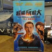 Movie, Absolutely Anything / 超能玩很大 / 魔法教师, 廣告看板, 喜滿客