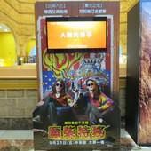 Movie, American Ultra / 廢柴特務 / 美式极端 / 特務傻的孖, 廣告看板, 哈拉影城