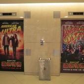 Movie, American Ultra / 廢柴特務 / 美式极端 / 特務傻的孖, 廣告看板, 美麗華
