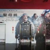 Movie, Everest / 聖母峰 / 绝命海拔 / 珠峰浩劫, 廣告看板, 美麗華
