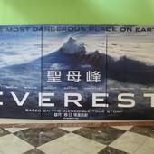 Movie, Everest / 聖母峰 / 绝命海拔 / 珠峰浩劫, 廣告看板, 哈拉影城