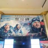 Movie, Everest / 聖母峰 / 绝命海拔 / 珠峰浩劫, 廣告看板, 喜滿客