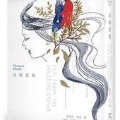 Novel, Far from the Madding Crowd / 遠離塵囂, 小說封面