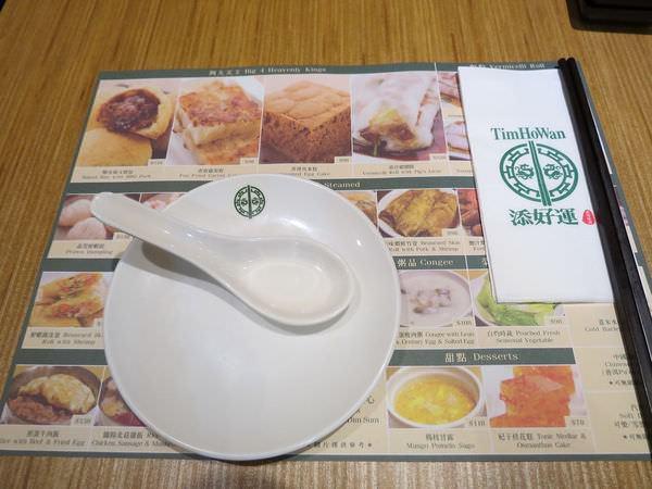 添好運點心專門店@台北信義店, 用餐環境, 擺盤