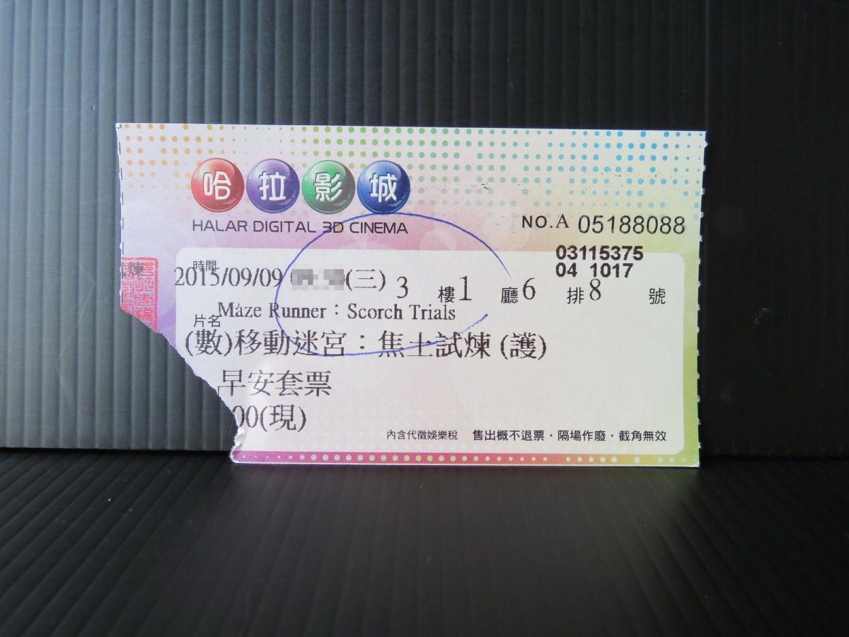 Movie, Maze Runner: The Scorch Trials(美國, 2015) / 移動迷宮:焦土試煉(台.港) / 移动迷宫2(中), 電影票