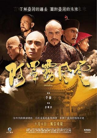 Movie, 阿罩霧風雲 / 阿罩霧風雲I:抉擇 / Attabu, 電影海報