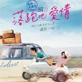 Movie, 落跑吧,爱情 / 落跑吧愛情 / All You Need is Love, 電影海報