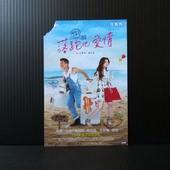 Movie, 落跑吧愛情 / 落跑吧爱情 / All You Need is Love, 特映會, 電影票