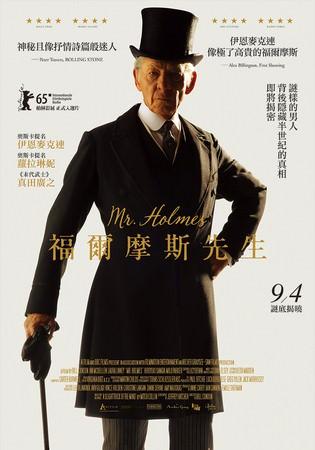 Movie, Mr. Holmes / 福爾摩斯先生, 電影海報