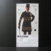 Movie, Mr. Holmes / 福爾摩斯先生, 特映會, 電影票