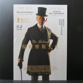 Movie, Mr. Holmes / 福爾摩斯先生, 電影DM
