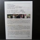 Movie, Mr. Holmes / 福爾摩斯先生, 廣告看板, 特映會