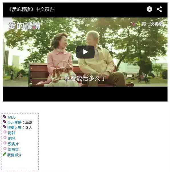 Movie, 장수상회 / 愛的禮讚 / 长寿商会 / Salut d