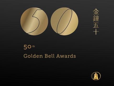 2015電視金鐘獎