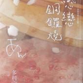 Novel, あん / 戀戀銅鑼燒, 封面