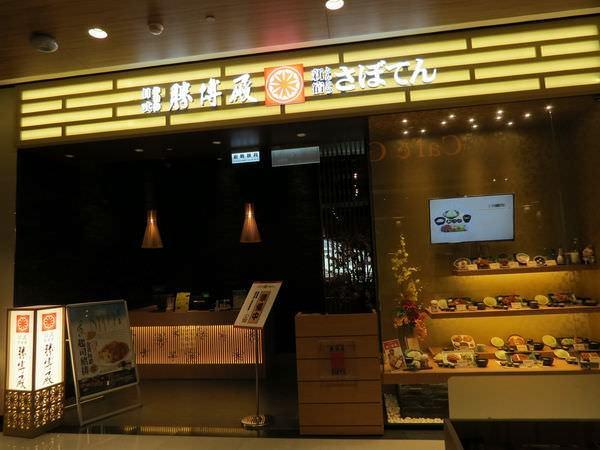 勝博殿日式炸豬排@台北中信店, 台北市, 南港區, 經貿二路