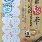 勝博殿日式炸豬排@台北中信店, 集點卡