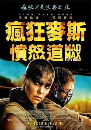Movie, Mad Max: Fury Road / 瘋狂麥斯:憤怒道 / 疯狂的麦克斯:狂暴之路 / 末日先鋒:戰甲飛車, 電影海報