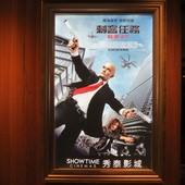 Movie, Hitman: Agent 47 / 刺客任務: 殺手47 / 杀手:代号47, 廣告看板, 東南亞秀泰