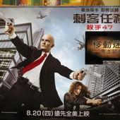 Movie, Hitman: Agent 47 / 刺客任務: 殺手47 / 杀手:代号47, 廣告看板, 哈拉影城