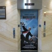 Movie, Hitman: Agent 47 / 刺客任務: 殺手47 / 杀手:代号47, 廣告看板, 欣欣秀泰