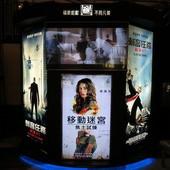 Movie, Hitman: Agent 47 / 刺客任務: 殺手47 / 杀手:代号47, 廣告看板, 喜滿客