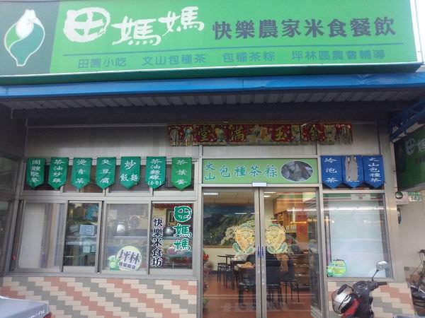 田媽媽快樂農家米食餐飲, 新北市, 坪林區