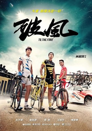 Movie, 破風 / 破风 / To The Fore, 電影海報