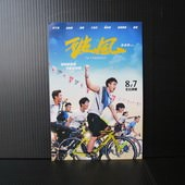 Movie, 破風 / 破风 / To The Fore, 電影DM