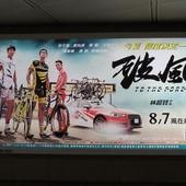 Movie, 破風 / 破风 / To The Fore, 廣告看板, 捷運台大醫院站