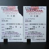 Movie, 破風 / 破风 / To The Fore, 特映會, 電影票