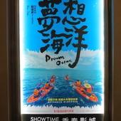 Movie, 夢想海洋 / Dream Ocean, 廣告看板, 欣欣秀泰