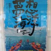 Movie, 夢想海洋 / Dream Ocean, 廣告看板, 海報, 台北影業