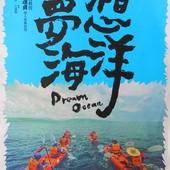 Movie, 夢想海洋 / Dream Ocean, 電影DM