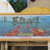 Movie, 夢想海洋 / Dream Ocean, 廣告看板, 哈拉影城