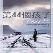Novel, Child 44 / 第44個孩子 / 44号孩子, 書籍封面