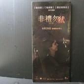 Movie, The Gift / 非禮勿弒 / 礼物, 電影DM