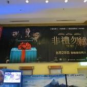 Movie, The Gift / 非禮勿弒 / 礼物, 廣告看板, 喜滿客